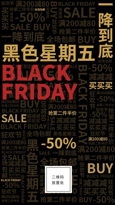 黑色星期五文字手机海报