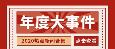 年度大事件新闻合集红色
