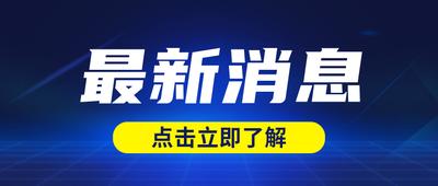 最新消息资讯新闻消息蓝色