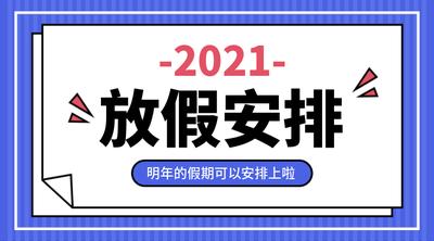 2021放假安排简约吸睛