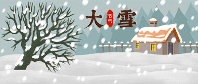 二十四节气大雪手绘插画,树,房屋