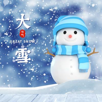 二十四节气大雪,实物,雪人