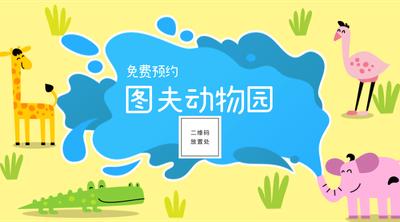 图夫动物园扫码预约,卡通banner