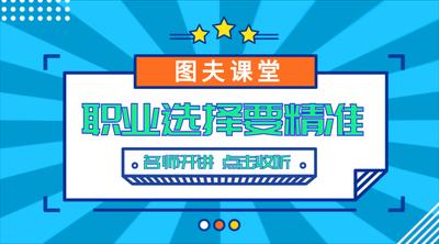 图夫课堂职业规划,蓝色banner