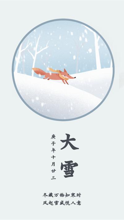 二十四节气大雪,雪地狐狸,手机海报