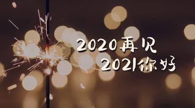2020再见2021你好,实景烟花