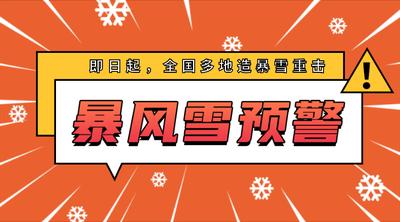 暴风雪预警,吸睛大字,橙色