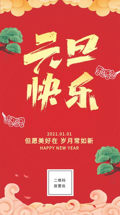 元旦快乐,中国风手机海报