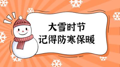 大雪时节,雪人,防寒保暖,温馨提醒