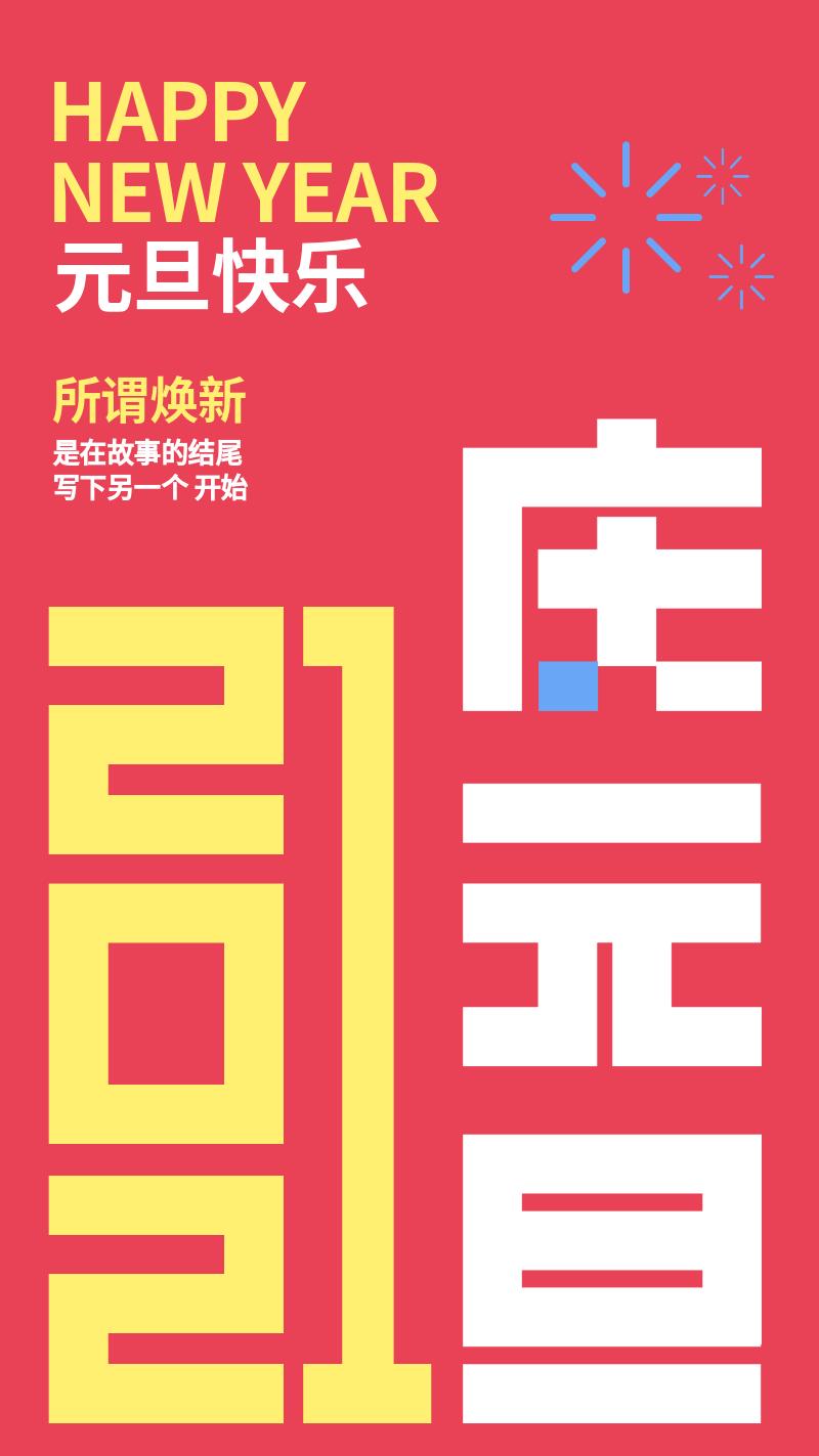 庆元旦,字体手机海报