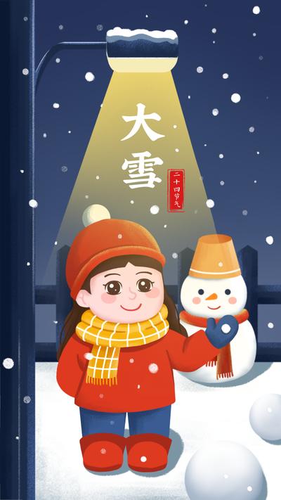 大雪二十四节气,女孩,插画