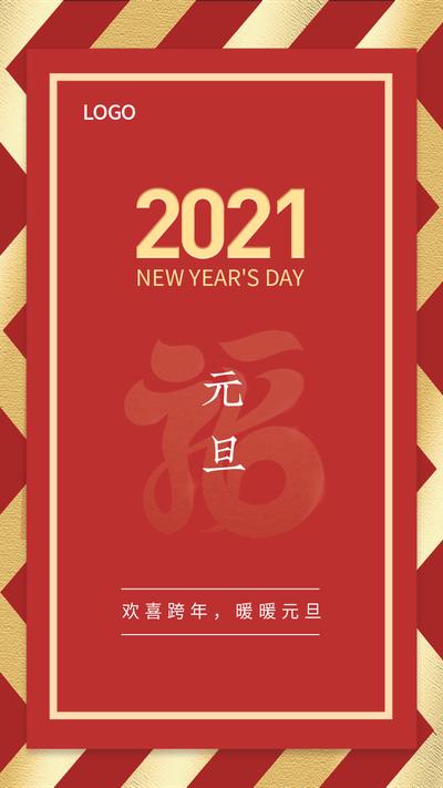 元旦节日,红色喜庆,手机海报