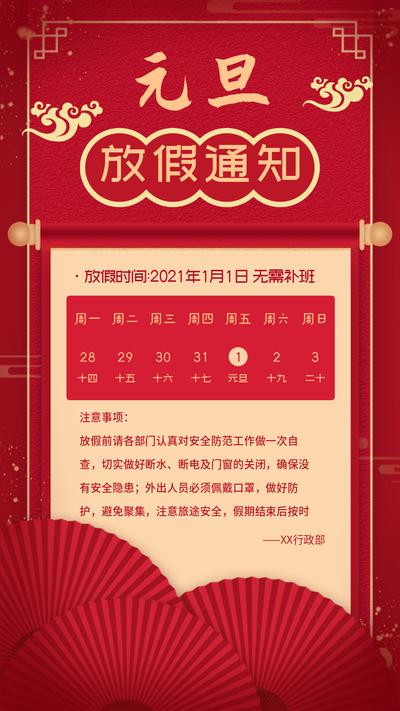 元旦,节日放假通知,中国风