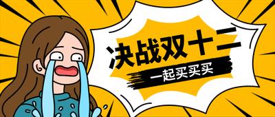 决战双12.女孩哭泣