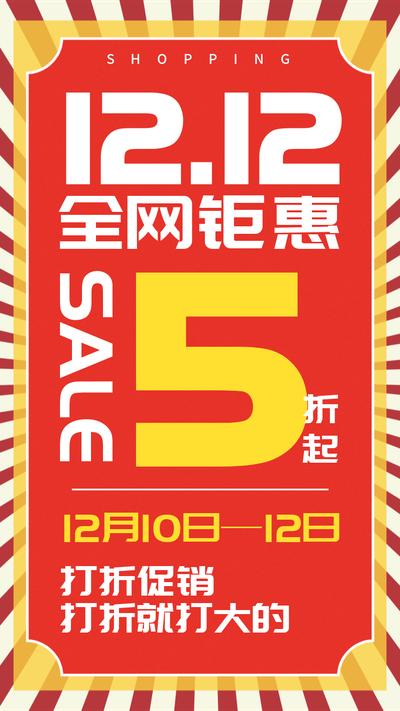 双十二,购物手机海报