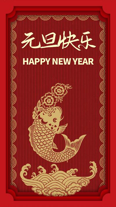 元旦快乐,红底,年年有鱼,金色中国风剪纸艺术海报