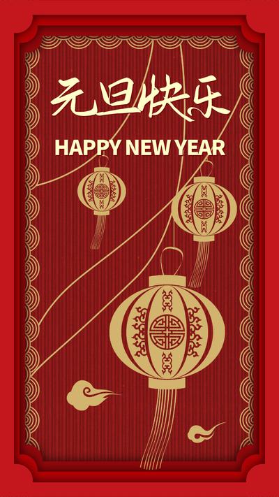 元旦快乐,红底,灯笼,祥云,金色中国风剪纸艺术海报
