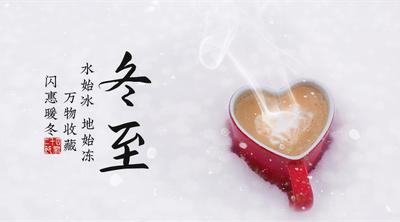 二十四节气冬至,咖啡,雪地,实物照片