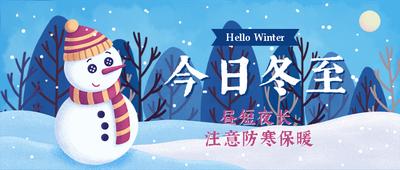 二十四节气冬至,注意保暖,雪人,冬夜,手绘插画