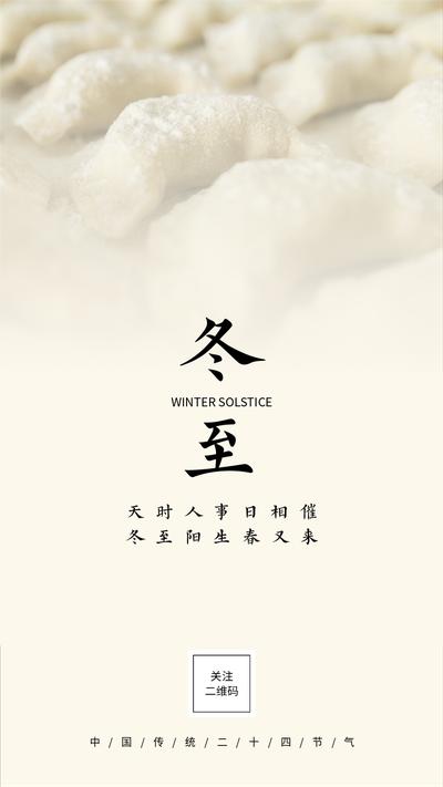 冬至二十四节气,饺子,实景