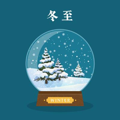 二十四节气冬至,雪球,矢量插画