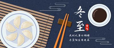 二十四节气冬至,饺子,蓝底矢量插画