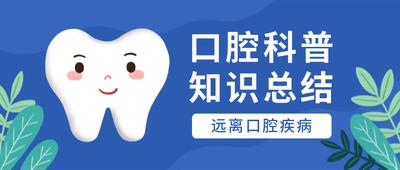 口腔科普知识总结,牙齿,蓝色
