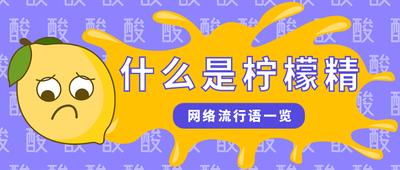 柠檬精,网络热词,紫色,矢量插画,柠檬