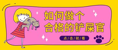 如何做一个合格的铲屎官,矢量插画,女孩,猫