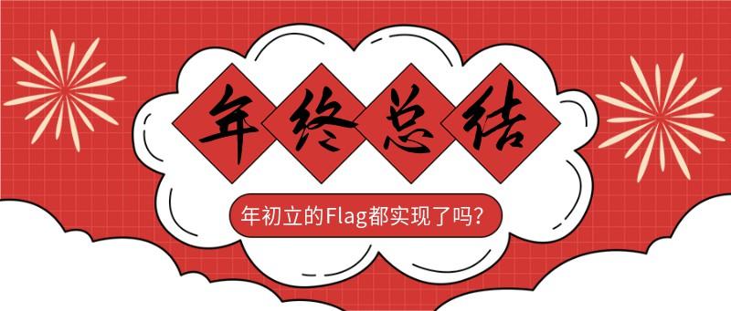 年终总结,红色中国风