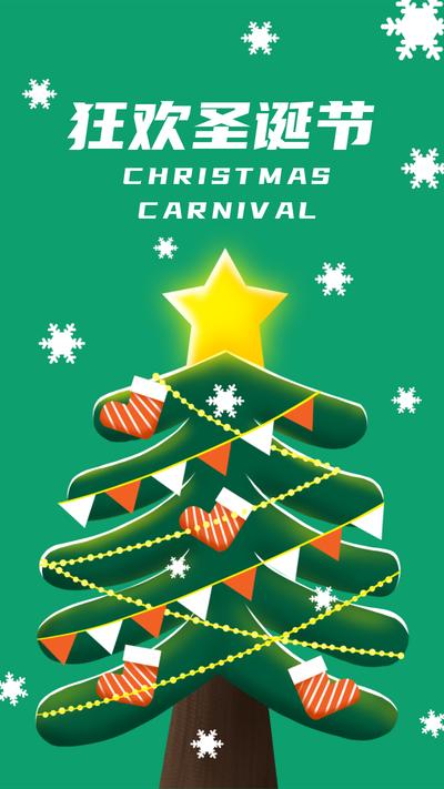狂欢圣诞节,圣诞树