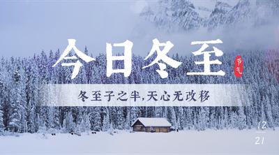 二十四节气,冬至,雪地实景,氛围