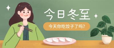 今日冬至,二十四节气,饺子,手绘插画