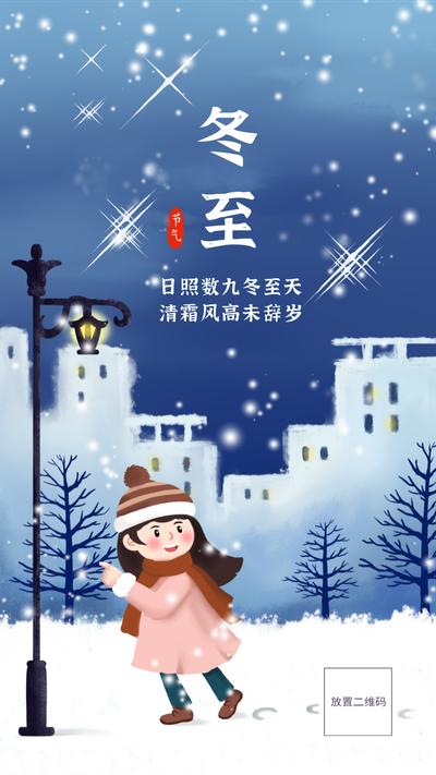 二十四节气,冬至,雪地,女孩,手绘插画