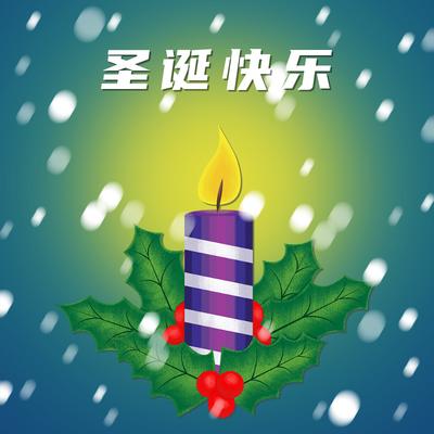 圣诞节,手绘插画,蜡烛,冬青叶