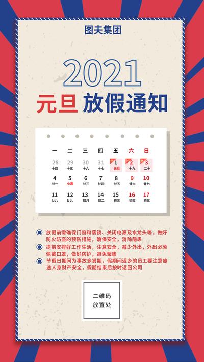 元旦节日,放假通知海报