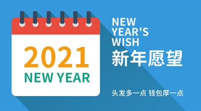 2021新年愿望 手机横幅广告