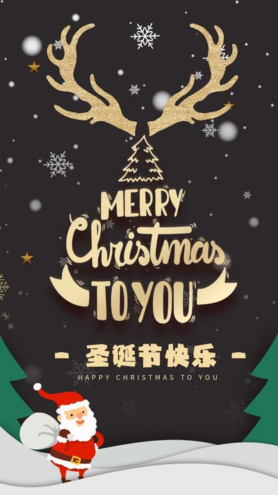 圣诞节,剪纸风手机海报