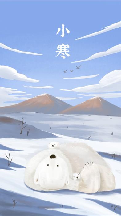 二十四节气小寒,北极熊手机海报