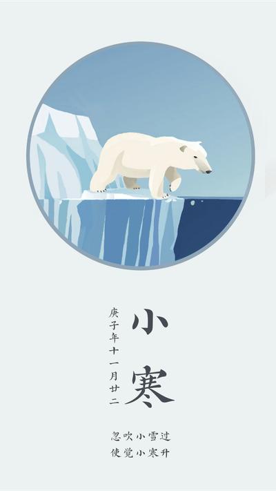 二十四节气小寒,北极熊,手机海报