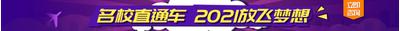 名校直通车,教育,紫色