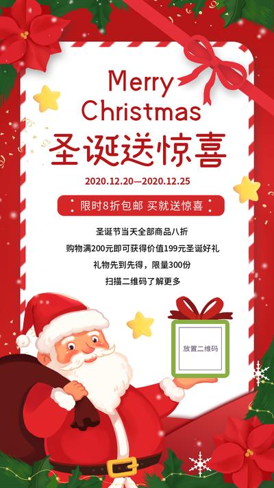 圣诞节营销,圣诞老人,红色,信封