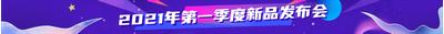 新品发布会,梦幻,紫色