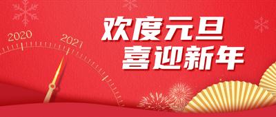 欢度元旦,新年,倒计时,红色