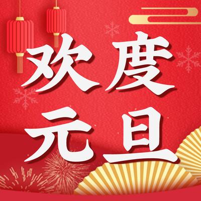 元旦节,中国风,红色