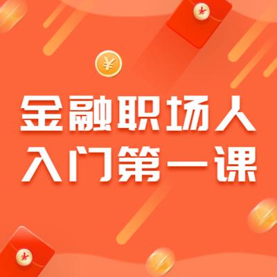 金融课程宣传,金币红包