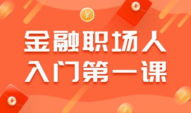 金融课程宣传,红包金币