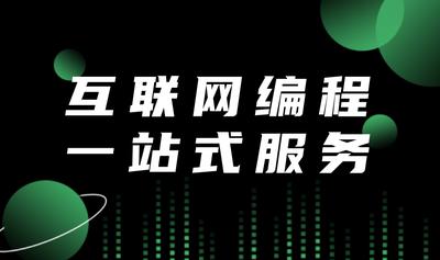 互联网编程一站式服务,绿色,科技