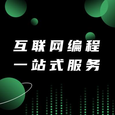 互联网编程,科技,绿色
