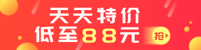 天天特价低至88元,活动宣传